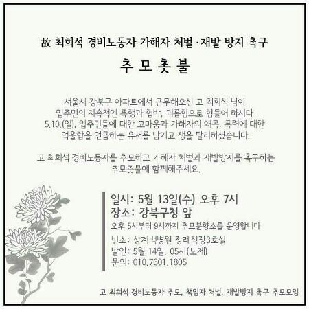 강북구 아파트 경비노동자를 추모하는 촛불을 듭니다