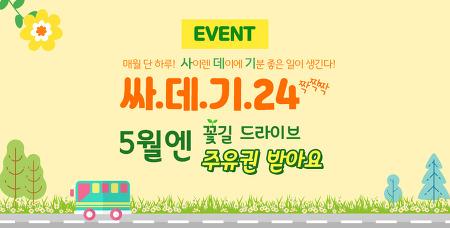 [이벤트] 5월 싸.데.기.24 - 사이렌24 회원가입하고 주유권 받으세요~ ♥