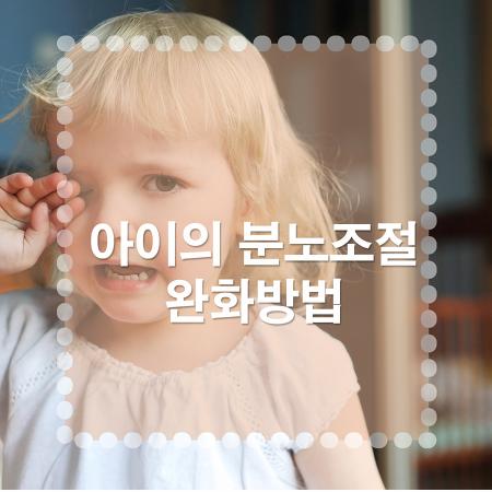 해운대소아과 아이의 분노조절 증상과 완화 방법 알아봐요.