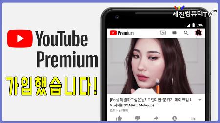 YouTube Premium (유튜브 프리미엄) 가입 했습니다.avi