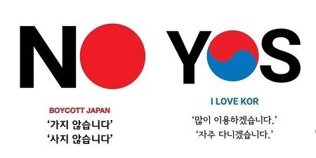 [소시남의 의견] 보이콧재팬 때문이 아닌, 일본 여행을 가지 말아야 하는 가장 큰 이유