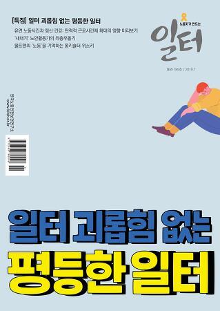 <일터> 통권 185호 / 2019.7