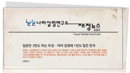 [19.06] 일본은 3번도 하는 추경…여야 정쟁에 1번도 힘든 한국