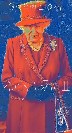 [사진편집] 엘리자베스 2세 영국 여왕 (Elizabeth II)