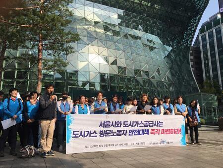 [기자회견] 서울시와 도시가스 공급사는 도시가스 방문노동자 안전대책 마련하라! 기자회견