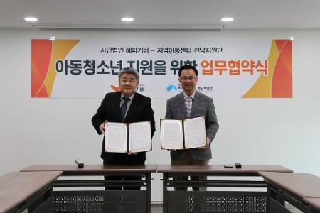 *해피기버, 지역아동센터 전남지원단 업무협약 체결