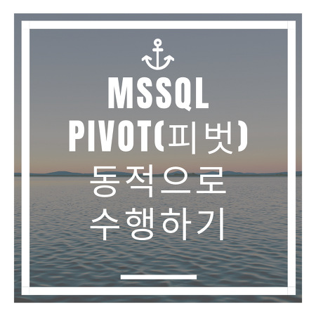 MSSQL PIVOT 동적으로 수행하기