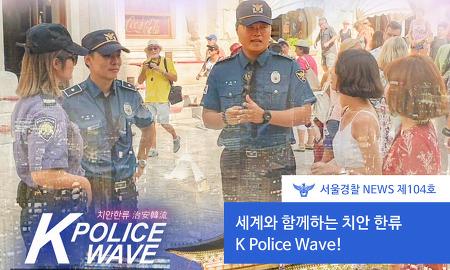 서울경찰 NEWS 제104호 - 세계와 함께하는 치안 한류