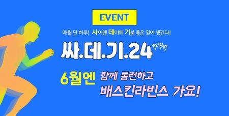 [이벤트] 6월 싸.데.기.24 - 사이렌24 회원가입하고 배스킨라빈스 가요~♥