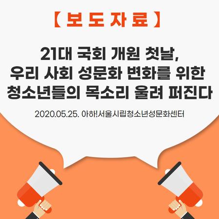 【보도자료】 2020 성평등 문화 만들기 청소년 연설 대전 개최, 청소년이 21대 국회에 바라는 것은...