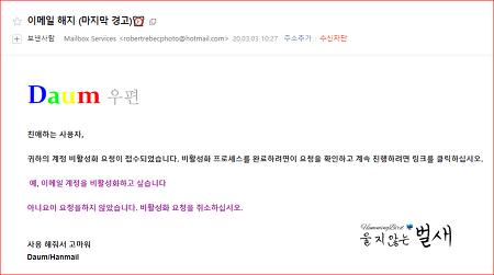 다음(Daum) 이메일 해지 경고 메일을 통한 계정 정보 수집 주의 (2020.3.3)