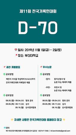[안내] 제11회 전국기록인대회 D-70