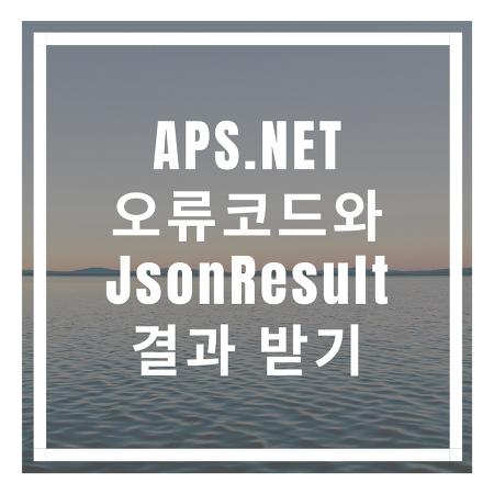 ASP.Net 오류코드와 함께 JsonResult 결과 받아오기