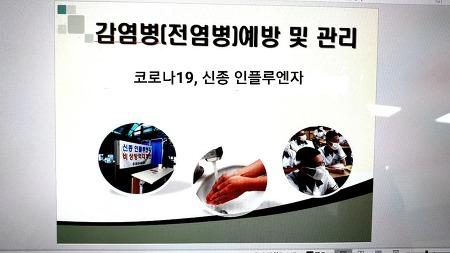 (안전보건교육) 한라스택폴 근로자안전교육 - 감염병예방과 안전의식-박지민강사