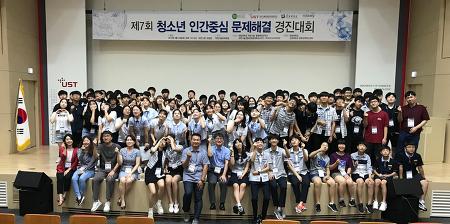 <제7회 청소년 인간중심 문제해결 경진대회> 시상 결과 안내