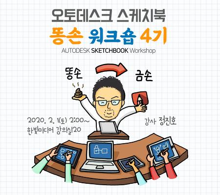 [모집]  오토데스크 스케치북 똥손 워크숍 4기 -  2.1(토)