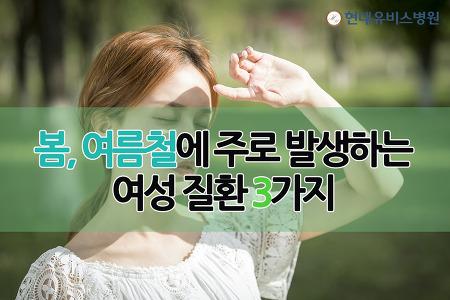 봄, 여름철에 주로 발생하는 여성 질환 3가지