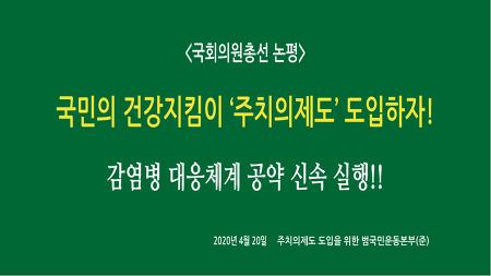 [논평] 국회의원 총선 - 국민의 건강지킴이 '주치의제도' 도입하자!