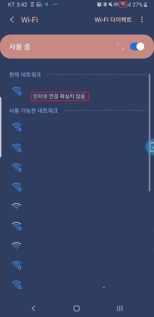 Authentication failed. Check ID and password issue fix - 문제 해결방법 (와이파이 끊김 현상)