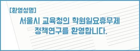[환영성명] 서울시교육청의 학원일요휴무제 정책연구를 환영합니다.