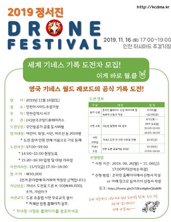 2019 정서진 드론 페스티발 안내