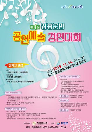 [공지]제4회 장흥군민 공연예술 경연대회