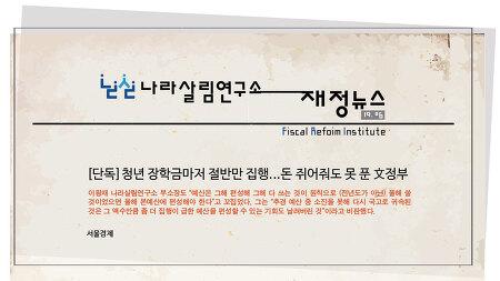 [19.06] [단독]청년 장학금마저 절반만 집행...돈 쥐어줘도 못 푼 文정부