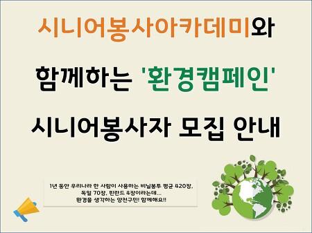 [모집] 시니어봉사아카데미와 함께하는 환경캠페인 자원봉사자 모집안내