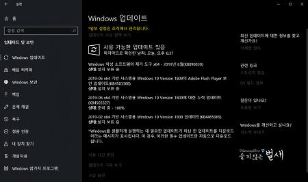 2019년 6월 MS Windows 정기 보안 업데이트 소식 (2019.6.12)