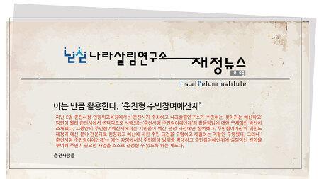 [19.08] 아는 만큼 활용한다, '춘천형 주민참여예산제'