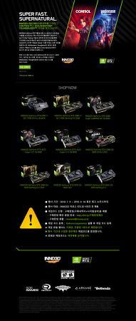 아이노비아, INNO3D 지포스 RTX 20 시리즈 게임 듀얼 번들 프로모션 연장 진행