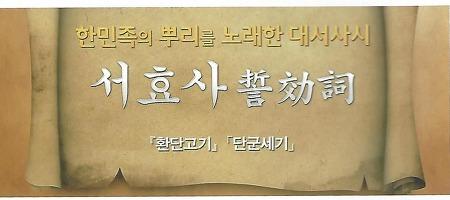 [상생방송 후원]한민족의 고대사를 노래한 대서사시, 서효사!(1)