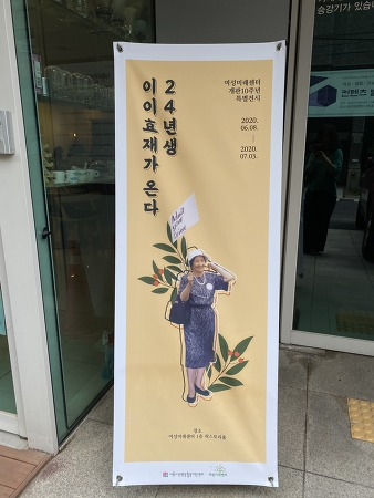 [전시안내] 여성미래센터 개관 10주년 기념 특별전 '24년생 이이효재가 온다