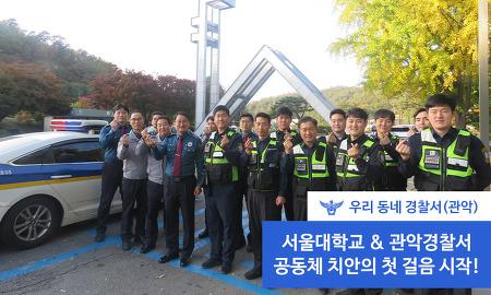 (관악) 범죄예방 서울대학교와 함께 합니다!