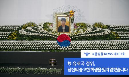 서울경찰 NEWS 제107호 - 故 유재국 경위, 당신의 숭고한 희생을 잊지 않겠습니다.