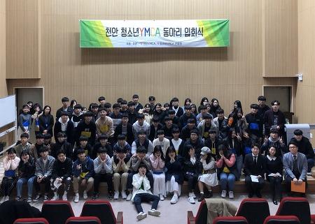 2019 청소년YMCA 동아리 입회식