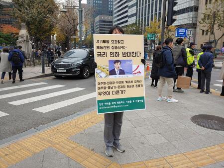 금리인하 반대, 집값 폭등 규탄  1인시위 2차 (광화문,한은앞)