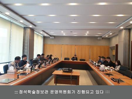 2019 정석학술정보관 운영위원회 개최
