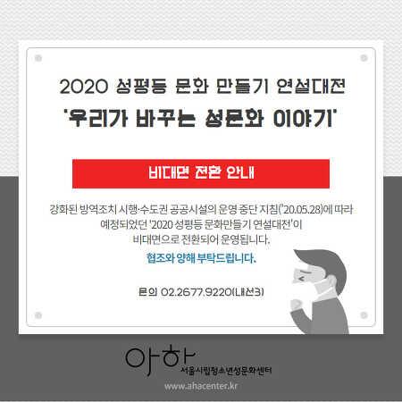 2020 성평등 문화 만들기 연설 대전 행사 연기 및 비대면 전환 안내