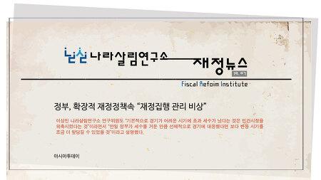 """[19.07] 정부, 확장적 재정정책속 """"재정집행 관리 비상"""""""