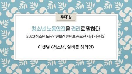 [공모전 작품] 이샛별 <청소년, 알바를 하려면> 카드뉴스 - 2020 청소년노동안전보건 콘텐츠 공모전 시상 작품 ②