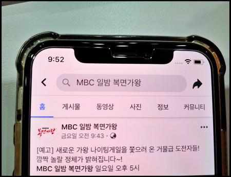 복면가왕 영계백숙 정체, JK 김동욱 음색 비슷?