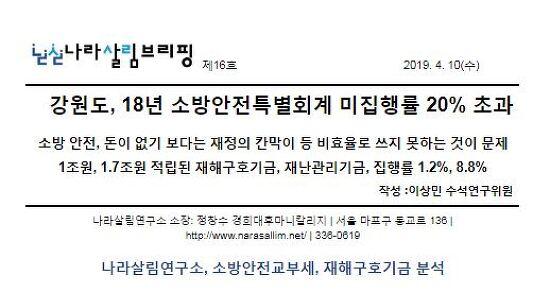 [나라살림브리핑] 강원도, 18년 소방안전특별회계 미집행률 20% 초과