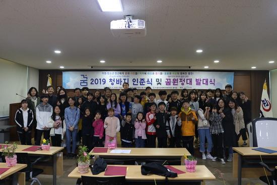2019 청바지 인준식 및 꿈원정대 발대식