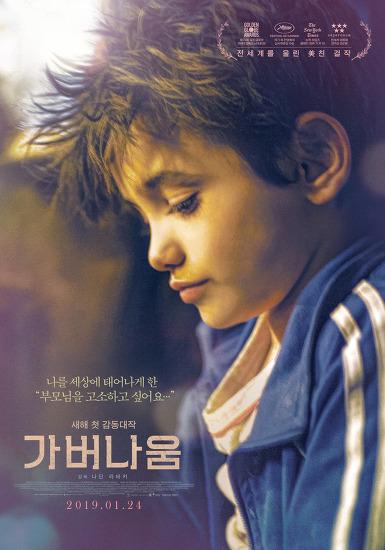 나딘 라바키 감독의 영화 '가버나움' - 개똥보다 더러운 내 인생은 생지옥