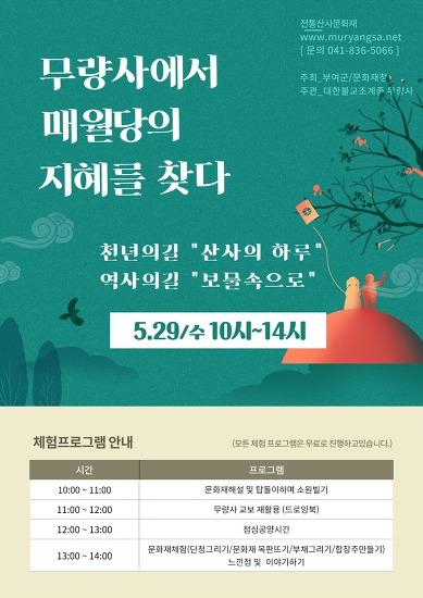 [전통산사] 무량사에서 매월당의 지혜를 찾다-5/29(수)