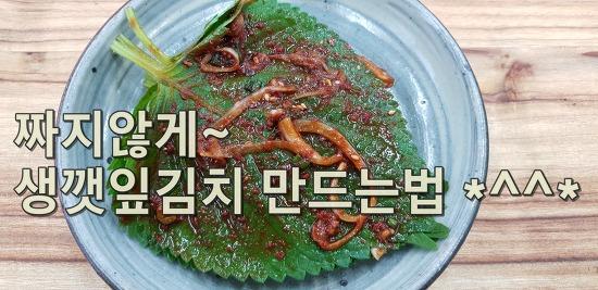 짜지않게 간단히~ 생깻잎김치 만드는 방법(김진옥요리가좋다)