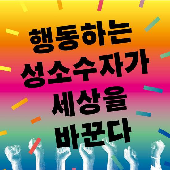 우리는 퀴어문화축제에 반대하는 서울시 공무원을 반대해야 하나?