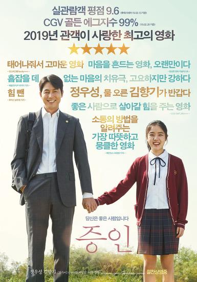 정우성, 김향기의 영화 '증인' - 완벽한 목격자
