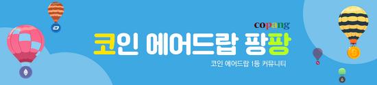 코인에어드랍 팡팡 카페 소문내기 대박 이벤트 ~!!